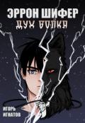 "Обложка книги ""Эррон Шифер-Дух волка"""