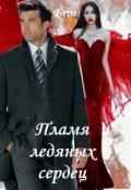 """Обложка книги """"Пламя ледяных сердец """""""