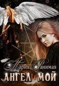 """Обложка книги """"Ангел мой"""""""