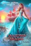 """Обложка книги """"Академия Авэлин. Тайна морских глубин"""""""