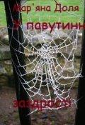 """Обкладинка книги """"У павутинні заздрості"""""""