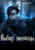 """Обложка книги """"Выбор волчицы"""""""