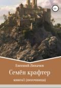 """Обложка книги """"Cemen Krafter"""""""