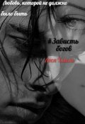 """Обложка книги """"#завистьбогов# или Как сохранить себя…"""""""