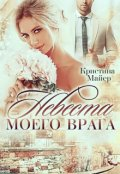 """Обложка книги """"Невеста моего врага"""""""