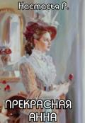 """Обложка книги """"Прекрасная Анна"""""""