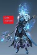 """Обложка книги """"Маг в синем. Книга первая - Неужели дракон слабее человека"""""""