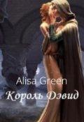 """Обложка книги """"Король Дэвид"""""""