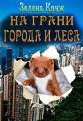 """Обложка книги """"На грани города и леса"""""""
