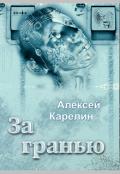 """Обложка книги """"За гранью"""""""