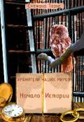 """Обложка книги """"Начало истории"""""""
