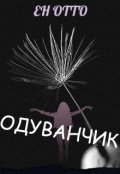 "Обложка книги ""Одуванчик"""