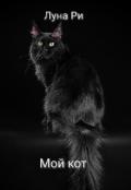 """Обложка книги """"Мой кот"""""""