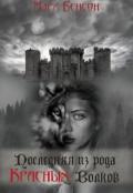"""Обложка книги """"Последняя из рода Красных Волков"""""""