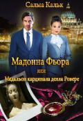 """Обложка книги """"Мадонна Фьора, или Медальон кардинала делла Ровере"""""""