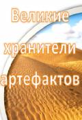 "Обложка книги ""Великие хранители артефактов"""