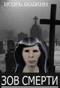 """Обложка книги """"Зов Смерти"""""""