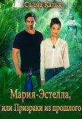 """Обложка книги """"Мария-Эстелла, или Призраки из прошлого"""""""