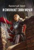 """Обложка книги """"И смолкнет звон мечей"""""""