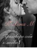 """Обложка книги """"Приговори себя к любви!"""""""