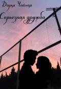 """Обложка книги """"Серьезная дружба"""""""