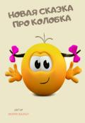 """Обложка книги """"Новая сказка про Колобка"""""""