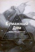 """Обложка книги """"Бумажный дом"""""""