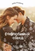 """Обложка книги """"(не)любимый сосед"""""""