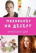 "Обложка книги ""Миллионер на десерт"""