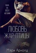 """Обложка книги """"Любовь Жар-птицы"""""""