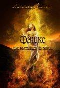 """Обложка книги """"Возрождение Феникса или восставшая из пепла..."""""""