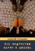 """Обложка книги """"Все подростки верят в любовь"""""""