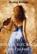 "Обкладинка книги ""Ksenia koll'arco або Гра Ксю"""