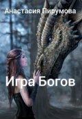 """Обложка книги """"Игра Богов"""""""