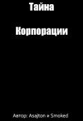 "Обложка книги ""Тайна Корпорации"""