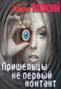 """Book cover """"Пришельцы — не первый контакт"""""""
