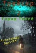 """Обложка книги """"Трейсер - 2"""""""