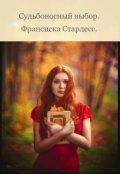 """Book cover """"Судьбоносный выбор."""""""