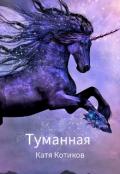 """Обложка книги """"Туманная """""""