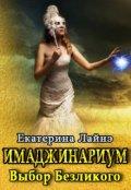 """Обложка книги """"Имаджинариум: выбор Безликого"""""""