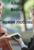 """Book cover """"Первая любовь"""""""