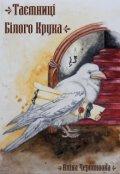 """Обкладинка книги """"Таємниці Білого Крука"""""""