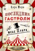 """Обложка книги """"Последние гастроли мсье Нуара"""""""