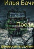 """Обложка книги """"Поезд"""""""