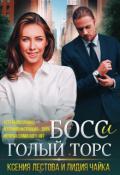 """Обложка книги """"Босс и голый торс"""""""