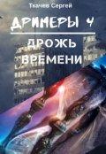 """Обложка книги """"Дримеры 4 - Дрожь времени"""""""