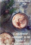 """Book cover """"Снежное латте, или чудо в Рождество"""""""