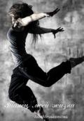 """Обложка книги """"Танец моей жизни"""""""
