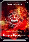 """Обложка книги """"Вторая принцесса"""""""