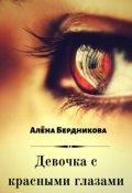 """Обложка книги """"Девочка с красными глазами"""""""